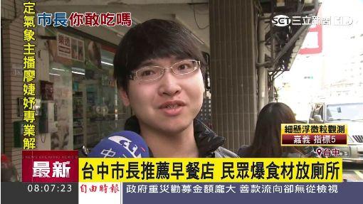 台中市長推薦早餐店 民眾爆食材放廁所