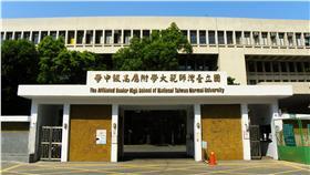 台灣師大附中校門口(圖/翻攝自維基百科)