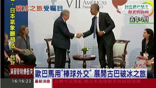 睽違88年第一人! 美總統歐巴馬抵訪古巴