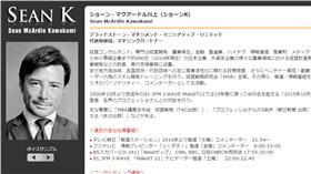 ▲圖/翻攝自サンディ官網 http://www.djdj.co.jp/production/profile/seank.html
