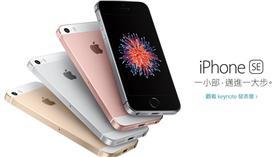 iPhone SE_台灣蘋果官網