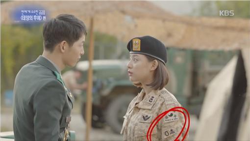 ▲太陽的後裔 軍服臂章。(圖/翻攝自KBSEntertain YouTube)