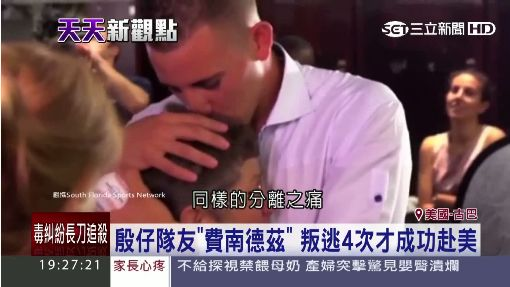"""美古冷戰破冰! 古巴棒球員盼不再""""叛逃"""""""