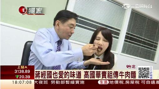 蔣經國也愛的味道 高國華賣祖傳牛肉麵