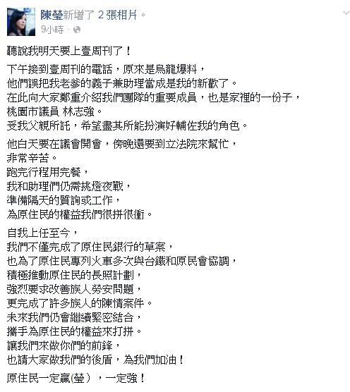 陳瑩、林志強/臉書