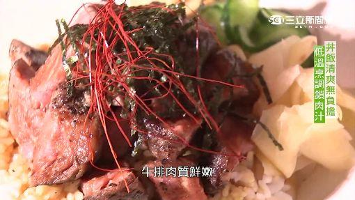 低溫烹調鎖住肉汁鮮甜 吃丼飯也清爽