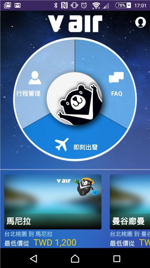 ▲熊粉看招!V Air威航推購票神器APP 2.0。(圖/威航)