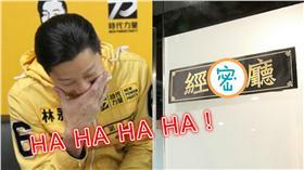 林昶佐,時代力量,經國廳,經過聽,會議廳,惡搞,幽默▲合成圖/翻攝自Freddy Lim臉書