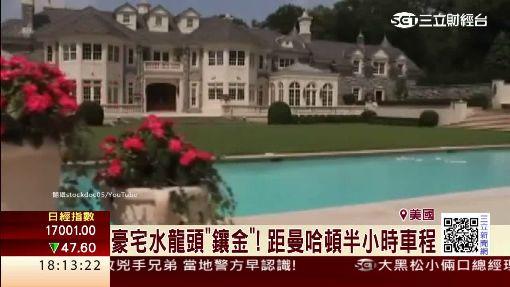 紐澤西最貴豪宅 開價16億乏人問津