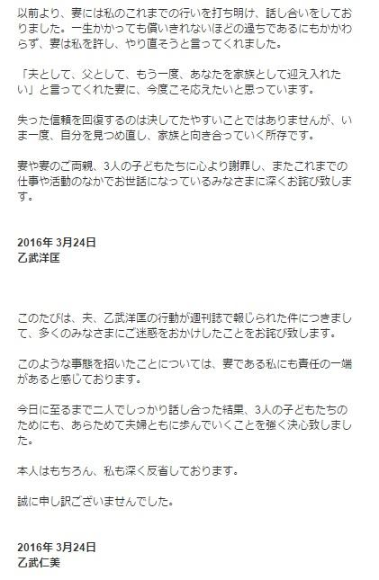 乙武洋匡聲明/官網