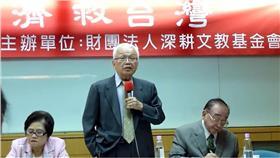 劉泰英、國民黨大掌櫃、國民黨前投管會主委/YouTube