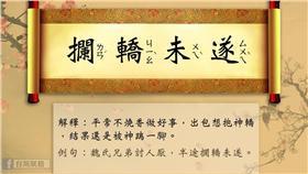攔轎未遂(圖/翻攝自台灣賦格臉書粉絲專頁) https://www.facebook.com/taiwanfugue/photos/a.1686682331565000.1073741835.1533833360183232/1766442283589004/?type=3&theater