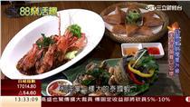 泰宮廷料理(圖/88樂活趣)