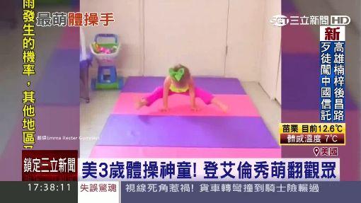 美3歲體操神童! 登艾倫秀萌翻觀眾