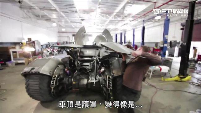 最新蝙蝠車酷炫亮相 外型神似坦克車