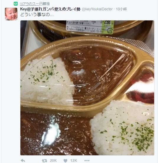 咖哩飯/推特
