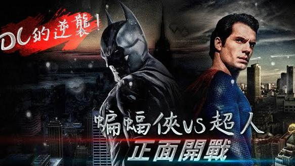 DC的逆襲 蝙蝠俠與超人正面開戰