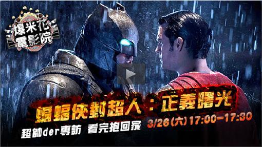 爆米花電影院,蝙蝠俠對超人,亨利卡維爾,班艾佛列克▲圖/爆米花電影院