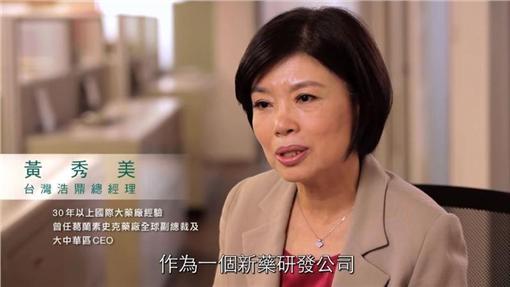 浩鼎總經理黃秀美。(圖/翻攝自YouTube)