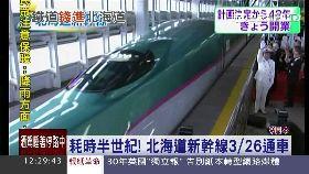 北海新幹線1230