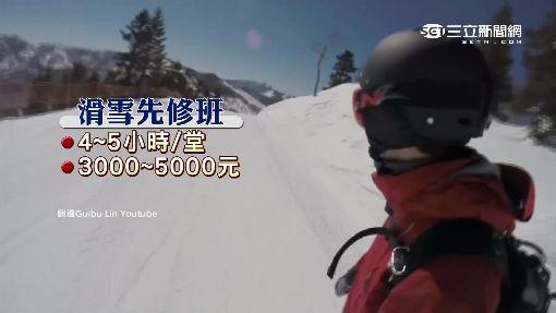 """滑雪意外""""8成""""跌 出國前先上課防摔"""