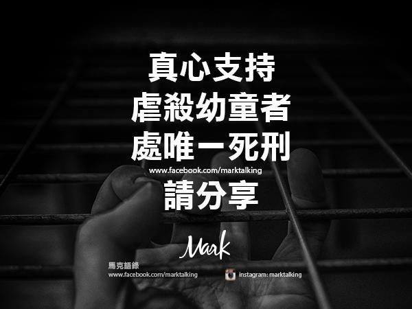 殺童,分享 圖/翻攝自Mark語錄臉書