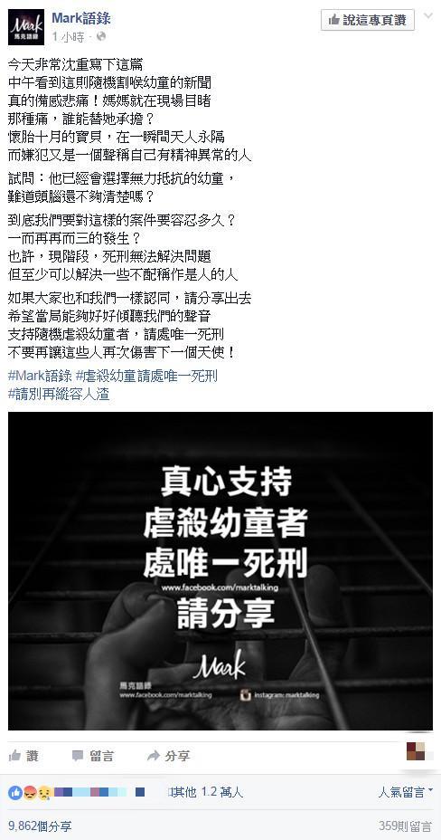 死刑,女童,分享 圖/翻攝自Mark語錄臉書