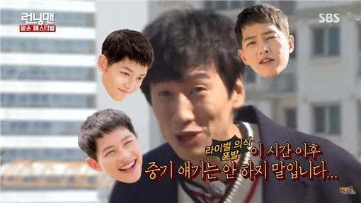 李光洙、宋仲基/翻攝SBS Running Man youtube