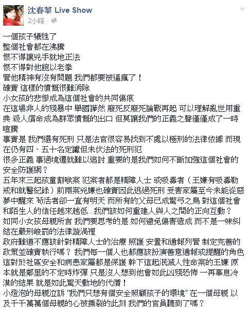 沈春華(圖/沈春華臉書)