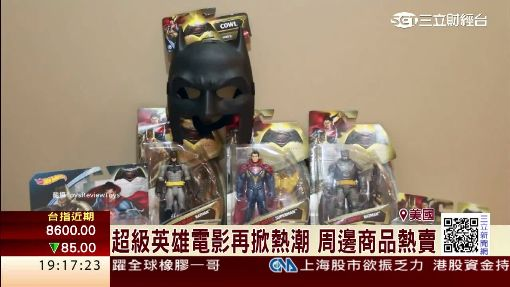 蝙蝠俠超人合體超吸金 奪北美票房冠軍