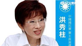 洪秀柱,主席,國民黨,就職典禮 圖/翻攝自中國國民黨官網