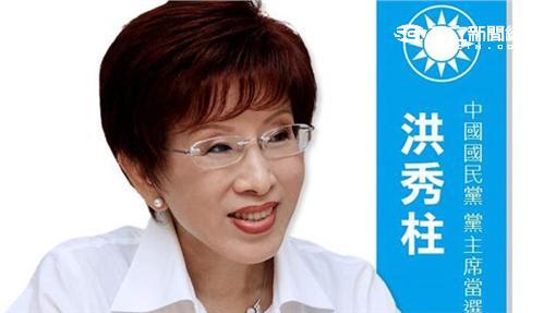 洪秀柱,主席,國民黨,就職典禮圖/翻攝自中國國民黨官網