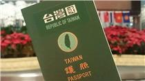 台灣國 護照