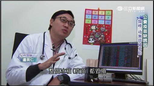 流感,疫苗