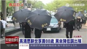 高清愿辭世享壽88歲 黑傘陣低調出殯