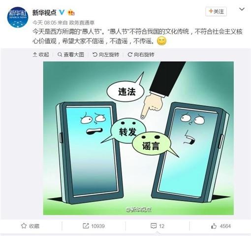 圖/《新華社》微博