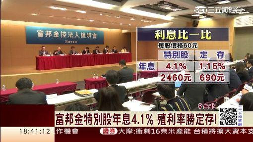 富邦金特別股年息4.1% 殖利率勝定存!