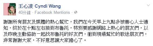 王心凌找到愛犬/臉書