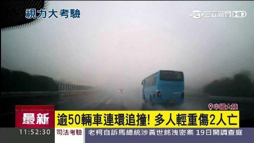 煞不住!濃霧引發大追撞 50車撞一團