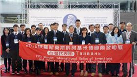 2016第十九屆莫斯科阿基米德國際發明展(圖/中華創新發明學會)