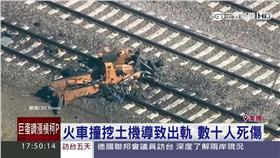 美國火車撞挖土機