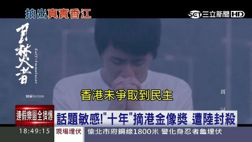 話題敏感!「十年」摘港金像獎 遭陸封殺