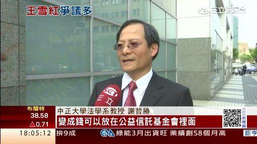 週刊:王雪紅假公益 真投資TVBS