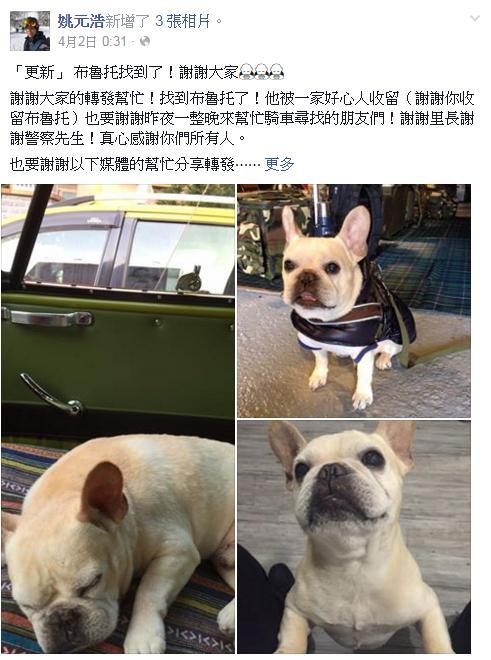 姚元浩臉書