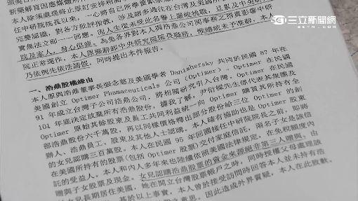 """翁啟惠A4千字文""""不提回國"""" 藍綠轟副院長"""