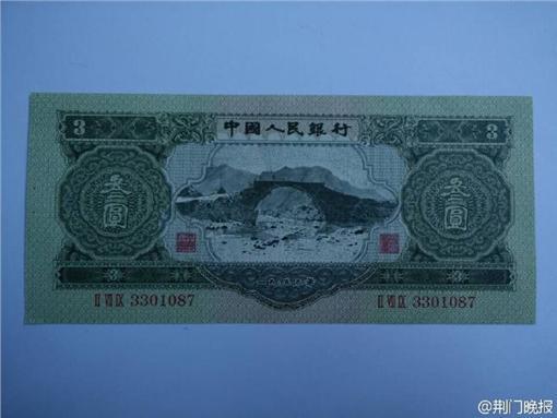 人民幣参圓 (圖/翻攝自荊門晚報微博)