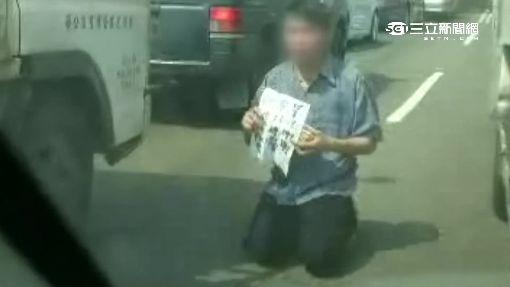 跛腳男車陣下跪 舉牌「為病母籌錢」