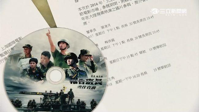 對國軍感冒?報告班長7北京影展喊卡