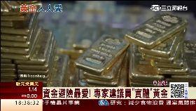 避險買黃金1800