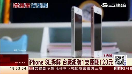 iPhone SE拆解 台廠組裝1支僅賺123元